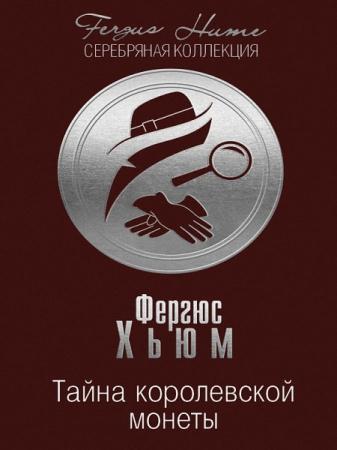 Фергюс Хьюм - Тайна королевской монеты