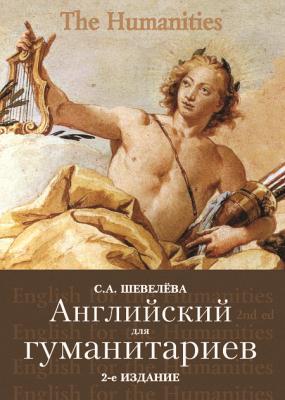 С. шевелева - английский для гуманитариев (2012)