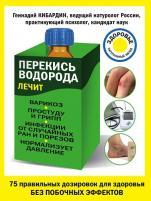 Геннадий Кибардин - Перекись водорода лечит: варикоз, простуду и грипп, инфекции, нормализует давление