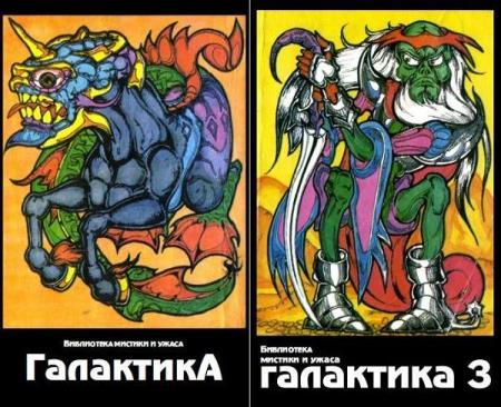 Альманах Галактика (5 книг)