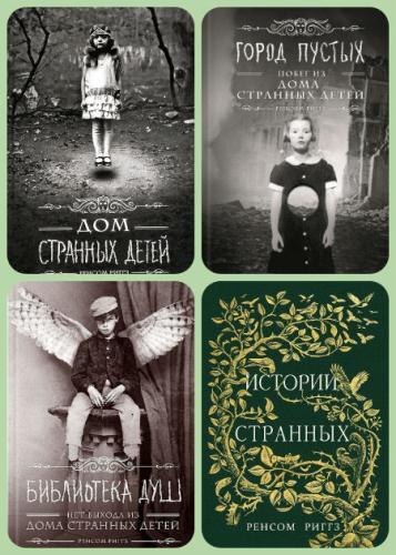 Ренсом Риггз - Сборник сочинений (4 книги)