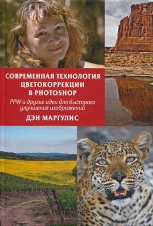 Дэн Маргулис - Сборник сочинений (3 книги)