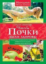 Лидия Любимова - Чтобы почки были здоровы