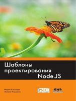 Марио Каскиаро, Лучано Маммино - Шаблоны проектирования Node.JS