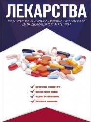 Ренад Аляутдин - Лекарства. Недорогие и эффективные препараты для домашней аптечки