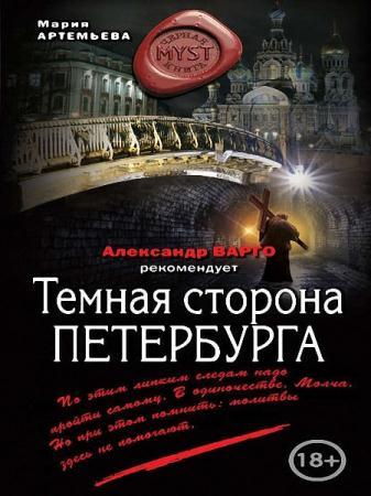 Артемьева Мария Геннадьевна - Темная сторона Петербурга (сборник)