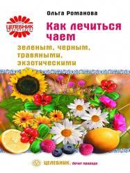 Романова Ольга - Как лечиться чаем: зеленым, черным, травяными, экзотическими