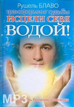 Елена Дорогавцева - Исцели себя водой! (Аудиокнига)