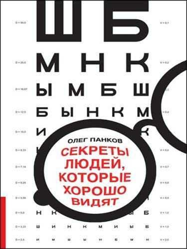 Панков Олег - Секреты людей, которые хорошо видят