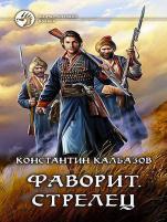 Константин Калбазов - Фаворит. Стрелец