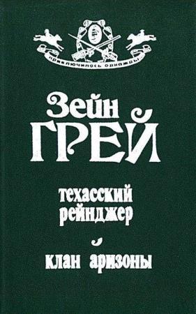 Зейн Грей - Сборник сочинений (11 книг)