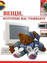 Елена Семенова - Вещи, которые нас убивают