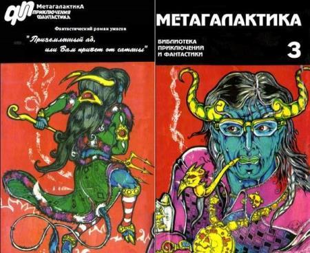 Альманах Метагалактика (8 книг)