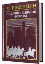 Михаил Шевердин - Сборник сочинений (12 книг)