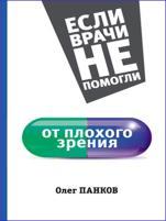 Олег Панков - От плохого зрения