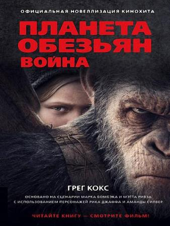 Грег Кокс - Планета обезьян. Война