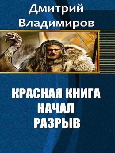 Дмитрий Владимиров - Красная книга начал. Разрыв