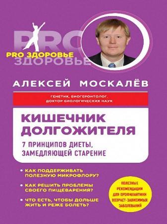 Алексей Москалев - Кишечник долгожителя. 7 принципов диеты, замедляющей старение