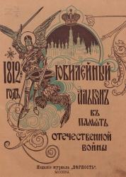 Коллектив - Юбилейный альбомъ Отечественной войны 1812 г. (Юбилейный альбомъ въ память Отечественной войны)