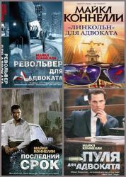 Майкл Коннелли - Сборник сочинений (33 книги)
