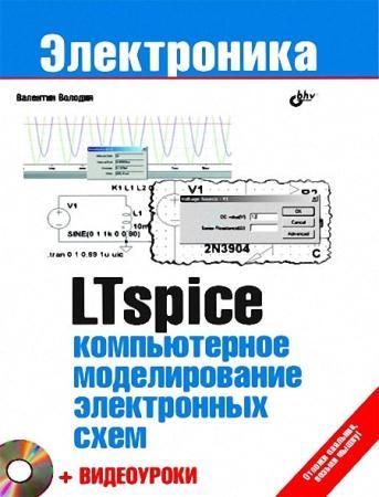 В.Я.Володин - Компьютерное моделирование электронных схем (+Видеокурс на DVD)