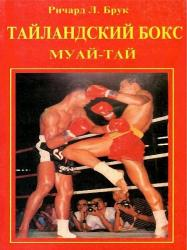 Ричард Л. Брук - Тайландский бокс. Муай-тай