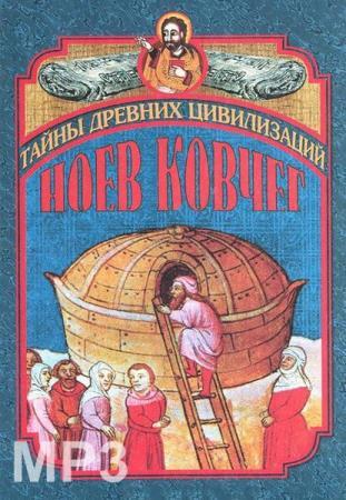 Вайолет М. Каммингс, А. Пауэл Дэвис - Ноев ковчег и Свитки Мертвого моря (Аудиокнига)