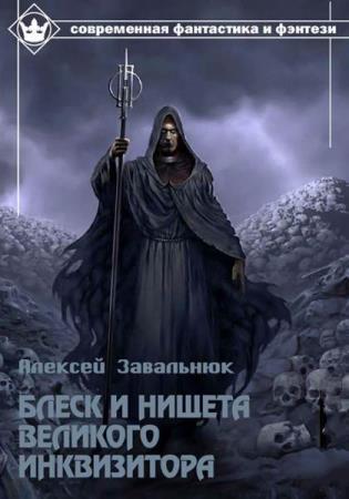 Алексей Завальнюк - Сборник сочинений (2 книги)