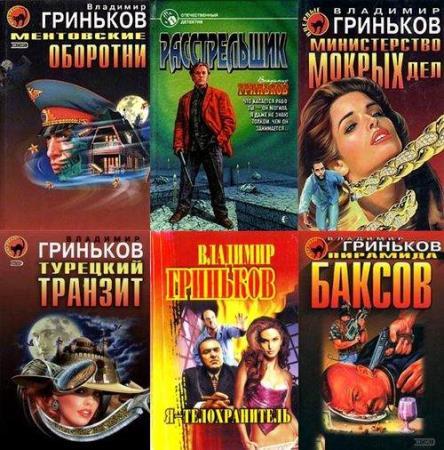 Владимир Гриньков - Сборник сочинений (30 книг)