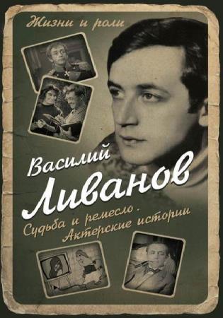 Василий Ливанов - Сборник сочинений (24 книги)