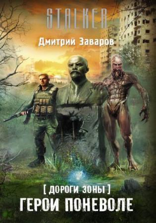 Дмитрий Заваров - Сборник сочинений (3 книги)