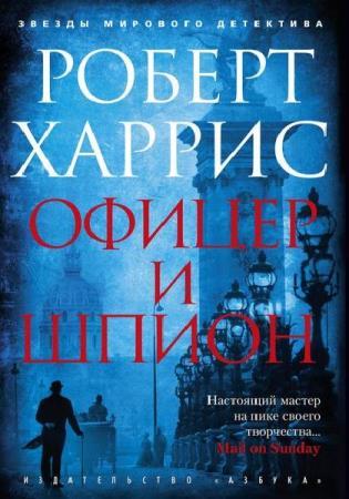 Роберт Харрис - Сборник сочинений (10 книг)