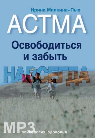 Ирина Малкина-Пых - Астма. Освободиться и забыть. Навсегда (Аудиокнига)