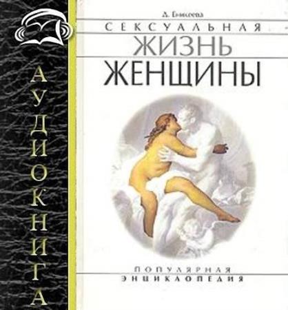 Диля Еникеева - Сексуальная жизнь женщин. Книга 1 (Аудиокнига)