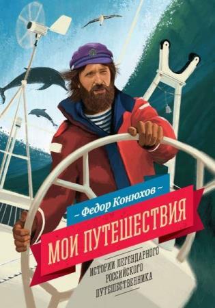 Федор Конюхов - Сборник сочинений (5 книг)