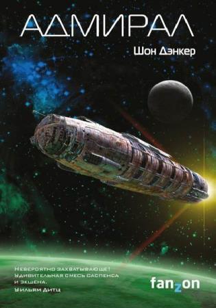 Sci-Fi Universe (7 книг)
