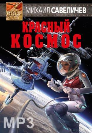 Михаил Савеличев - Красный космос (Аудиокнига)