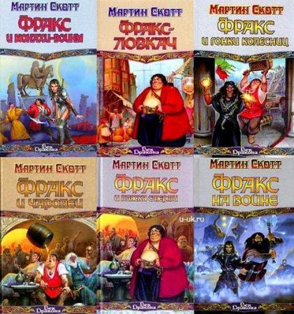 Фракс - ловкач (12 книг)