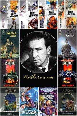 Кейт Лаумер - Собрание сочинений (99 книг)