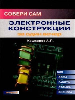 Андрей Кашкаров - Электронные конструкции за один вечер (2007)