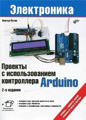 Виктор Петин - Проекты с использованием контроллера Arduino. 2-е издание + доп. материалы (2015)