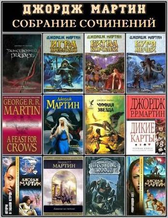 Джордж Р.Р. Мартин - Собрание сочинений (92 произведения)