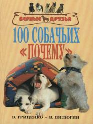 Гриценко Владимир,Пилюгин Владимир - 100 собачьих почему