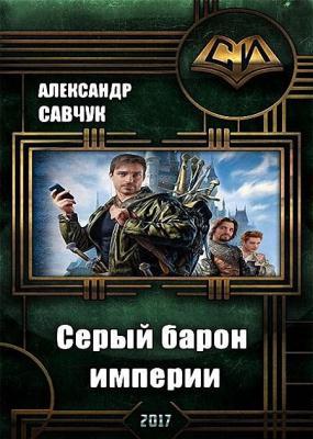 Александр Савчук - Серый барон империи (2017)
