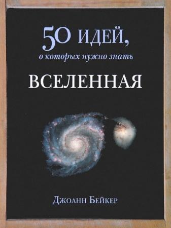 Джоанн Бейкер - Вселенная. 50 идей, о которых нужно знать