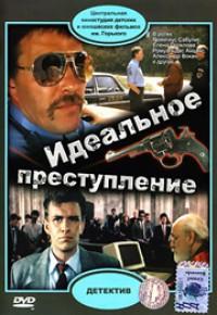 Идеальное преступление / 1989 / РУ / SATRip (AVC)