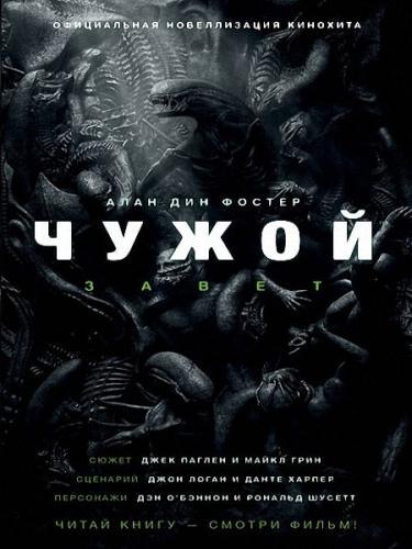 Серия - Чужой против Хищника (8 книг)
