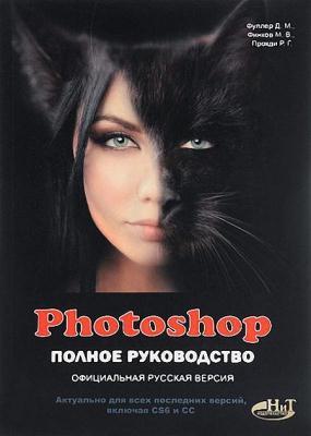 Д. Фуллер, М. Финков, Р. Прокди - Photoshop. Полное руководство. Официальная русская версия
