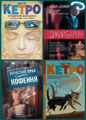 Серия - Легенда русского Интернета (16 книг) (2012-2017)
