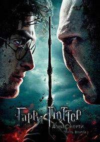 Гарри Поттер и Дары смерти (Часть II) / Harry Potter and the Deathly Hallows: Part 2 (2011) 4K, HEVC, HDR BDRemux 2160p | D, A